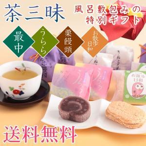 お年賀  風呂敷包み お茶と和菓子の詰合せ 茶三昧...