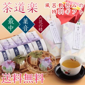 お年賀  風呂敷包み お茶と和菓子の詰合せ 茶道楽...