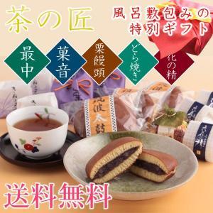 お年賀  風呂敷包み お茶と和菓子の詰合せ 茶の匠...