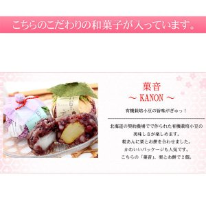 送料無料 和菓子詰合せ 満天星|okinayawagashi|05