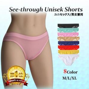 ユニセックスショーツ シースルー フルバック 男女兼用 メンズショーツ レディースショーツ シームレス 透け素材