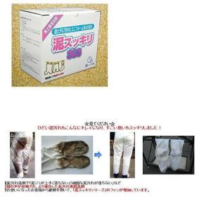 ★【泥スッキリ303】 野球ユニホーム、ソックス用 新泥汚れ専用洗剤