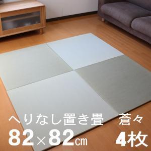 畳 ユニット畳 縁なし畳 琉球畳 半畳 蒼々そうそう4枚セット|okitatami