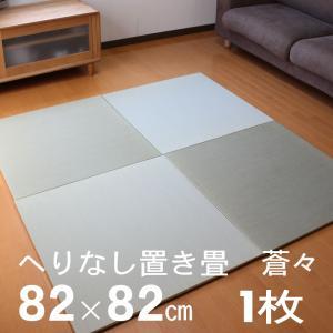 畳 ユニット畳 縁なし畳 琉球畳 半畳 蒼々そうそう1枚|okitatami
