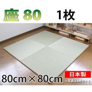 畳 ユニット畳 縁なし畳 琉球畳 置き畳 座80 1枚 置き畳 ユニット畳 サイズ:800×800mm|okitatami