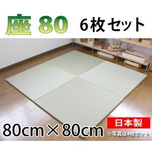 畳 ユニット畳 縁なし畳 琉球畳 置き畳 座80 6枚セット サイズ:800×800mm|okitatami
