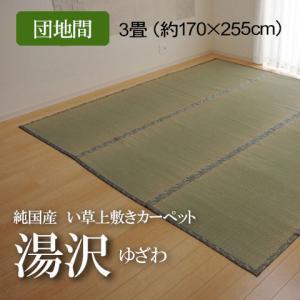 畳上敷き 国産 い草 カーペット 3畳 国産 糸引織 湯沢 団地間3畳 約170×255cm|okitatami