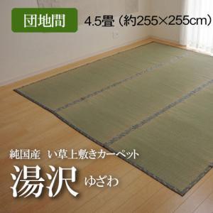 畳上敷き 国産 い草 カーペット 4.5畳 国産 糸引織 湯沢 団地間4.5畳 約255×255cm|okitatami