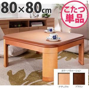 楢 ラウンド 折れ脚 こたつ リラ 80×80cm 正方形 折りたたみ  こたつテーブル|okitatami