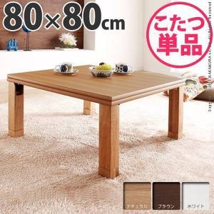 国産 折れ脚 こたつ ローリエ 80x80cm 正方形 折りたたみ  こたつテーブル|okitatami