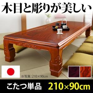 家具調 こたつ 和調継脚こたつ 210x90cm 長方形|okitatami