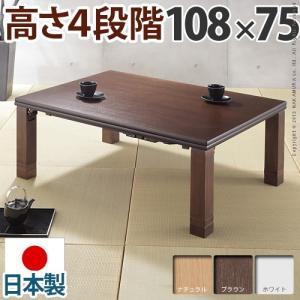 こたつテーブル 長方形 日本製 高さ4段階調節 折れ脚こたつ フラットローリエ 108×75cm|okitatami