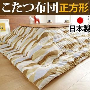 こたつ布団 正方形 日本製 ウェーブ柄・ベージュ 205x205cm 幅75〜90cmこたつ対応|okitatami