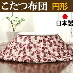 こたつ布団 円形 日本製 花ぐるま柄・あずき 丸型205cm 径70〜90cmこたつ対応|okitatami