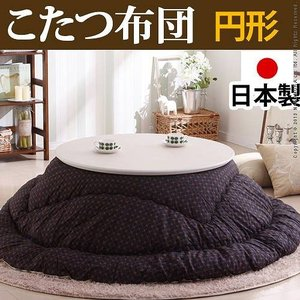 こたつ布団 円形 日本製 キャロル柄 丸型205cm 径70〜90cmこたつ対応|okitatami