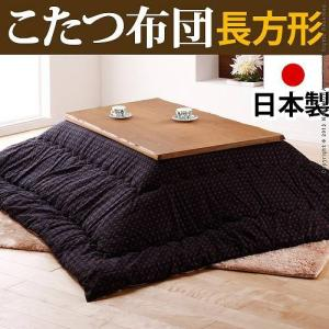 こたつ布団 長方形 日本製 キャロル柄 大判 205x285cm 幅130〜150cmこたつ対応|okitatami