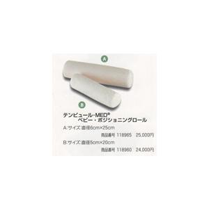 テンピュール-MEDベビー・ポジショニングロールAサイズ|okitatami