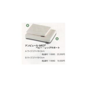 テンピュール-MEDベビー・レッグサポートAサイズ|okitatami