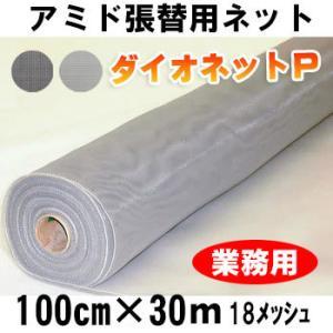 ダイオネットP 18メッシュ 100cm×30m アミド張り替え用ネット 業務用 業者用|okitatami
