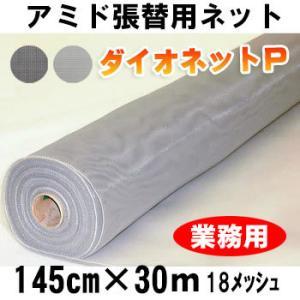 ダイオネットP 18メッシュ 145cm×30m アミド張り替え用ネット 業務用 業者用|okitatami