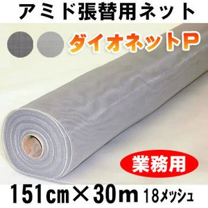 ダイオネットP 18メッシュ 151cm×30m アミド張り替え用ネット 業務用 業者用|okitatami