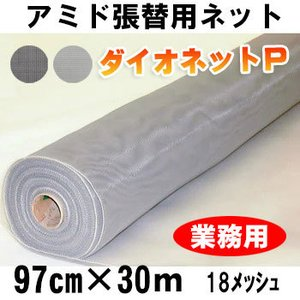 ダイオネットP 18メッシュ 97cm×30m アミド張り替え用ネット 業務用 業者用|okitatami