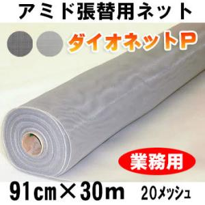 ダイオネットP 20メッシュ 91cm×30m アミド張り替え用ネット 業務用 業者用|okitatami