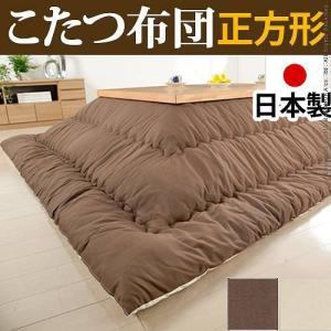 こたつ布団 正方形 日本製 はっ水無地 205x205cm 幅75〜90cmこたつ対応|okitatami