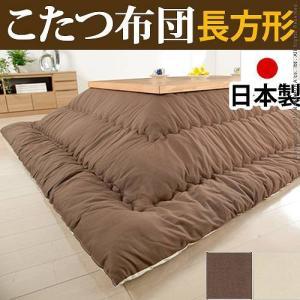 こたつ布団 長方形 日本製 はっ水無地 大判 205x315cm 幅160〜180cmこたつ対応|okitatami