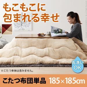 こたつ布団 正方形 はっ水リバーシブルこたつ布団 〔モルフ〕 185x185cm 幅60〜75cmこたつ対応 洗える|okitatami