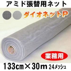 ダイオネットP 24メッシュ 133cm×30m アミド張り替え用ネット 業務用 業者用|okitatami
