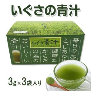 いぐさの青汁3g×30袋|okitatami
