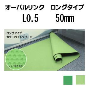 お風呂 滑り止めマット 転倒防止 高品質 オーバルリンク L0.5サイズ|okitatami