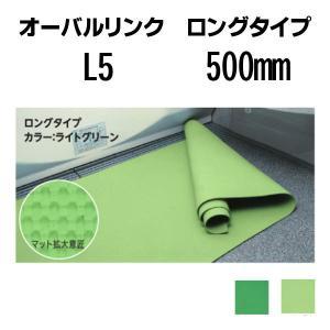 お風呂 滑り止めマット 転倒防止 高品質 オーバルリンク L5サイズ|okitatami