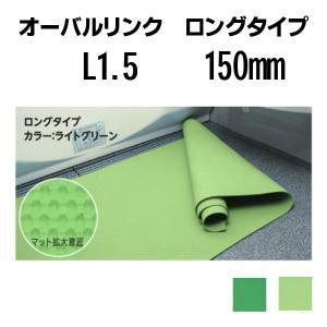 お風呂 滑り止めマット 転倒防止 高品質 オーバルリンク L1.5サイズ|okitatami
