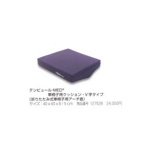 テンピュールMEDケアクッション・V字タイプブルー・車椅子用クッション|okitatami