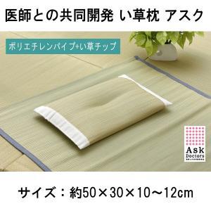 医師との共同開発   アスク PE枕 箱付  約50×30×10〜12cm  中材:ポリエチレンパイプ+い草チップ|okitatami
