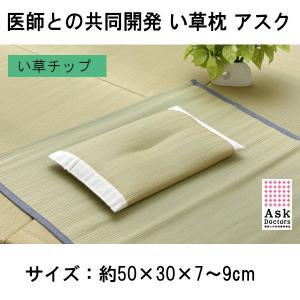 医師との共同開発   アスク 低い い草枕 箱付  約50×30×7〜9cm  中材:い草チップ|okitatami