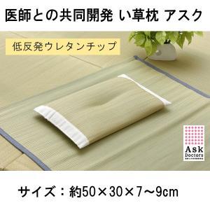 医師との共同開発 い草枕  アスク 低い 低反発枕 箱付  約50×30×7〜9cm 中材:低反発ウレタンチップ|okitatami