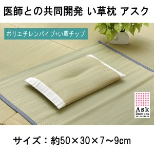 医師との共同開発   アスク 低い PE枕 箱付  約50×30×7〜9cm  中材:ポリエチレンパイプ+い草チップ|okitatami