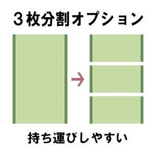 ベッド畳3枚分割オプション|okitatami