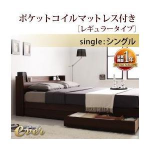 コンセント付き収納ベッド Ever エヴァー スタンダードポケットコイルマットレス付き シングル|okitatami