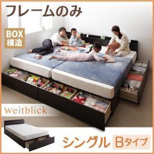 連結ファミリー収納ベッド 【Weitblick】ヴァイトブリック 【フレームのみ】  シングル|okitatami