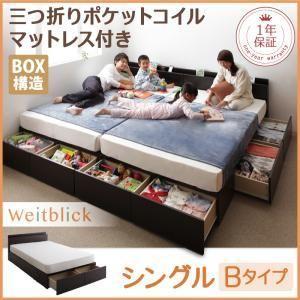 連結ファミリー収納ベッド 【Weitblick】ヴァイトブリック 【三つ折りポケットコイルマットレス付き】  シングル|okitatami