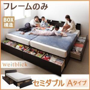 連結ファミリー収納ベッド 【Weitblick】ヴァイトブリック 【フレームのみ】  セミダブル|okitatami