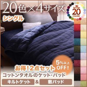 20色から選べる!365日気持ちいい!コットンタオルキルトケット&敷パッド シングル|okitatami