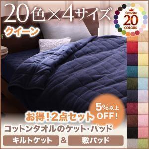 20色から選べる!365日気持ちいい!コットンタオルキルトケット&敷パッド クイーン|okitatami