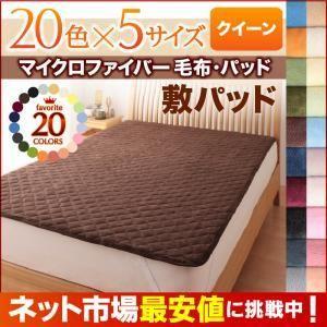 20色から選べるマイクロファイバー毛布・パッド 敷パッド単品 クイーン|okitatami