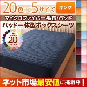 20色から選べるマイクロファイバー毛布・パッド パッド一体型ボックスシーツ単品 キング|okitatami