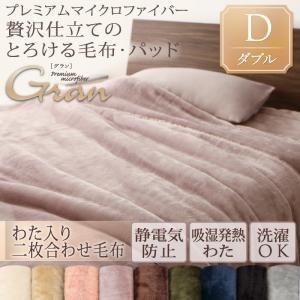 プレミアムマイクロファイバー贅沢仕立てのとろける毛布・パッド【gran】グラン 発熱わた入り2枚合わせ毛布単品 ダブル|okitatami